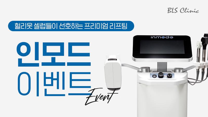 [카톡친구 이벤트] 인모드 프로그램! 미니FX 1부위 12만원~!